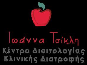 Ιωάννα Τσίκλη Διαιτολόγος - Διατροφολόγος